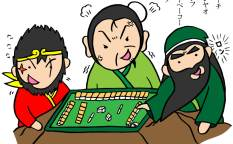 三国志 麻雀