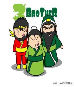 桃園三兄弟
