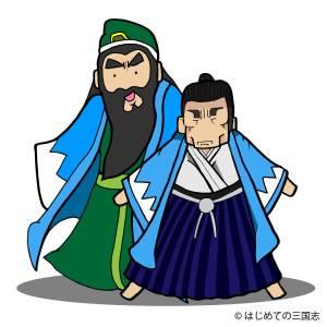 近藤勇と関羽