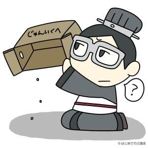 空箱を貰い戸惑う荀彧