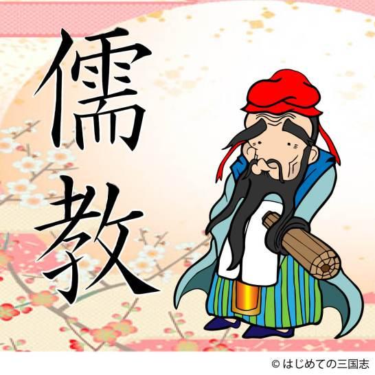 孔子 儒教