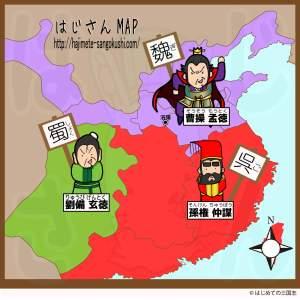三国志地図