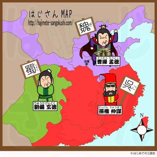 三国志地図|中国にも九州があった?州について分かりやすく解説 | はじめての三国志