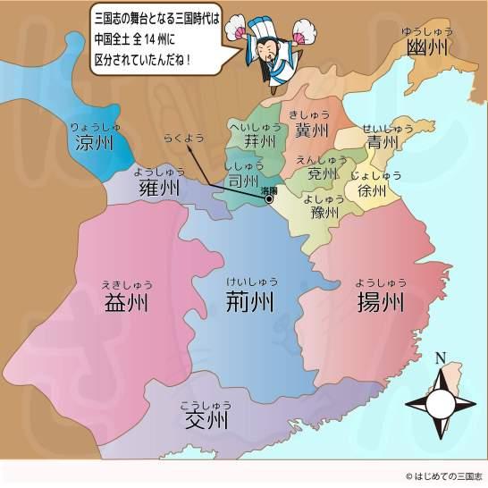 三国志地図|中国にも九州があった?州について分かりやすく ...