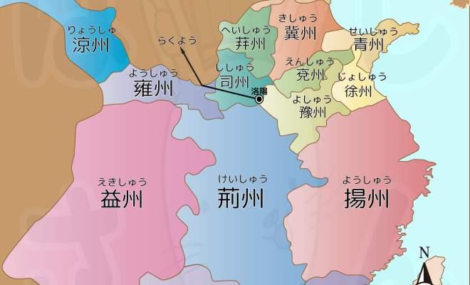 三国志地図 州