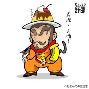 舒邵(じょしょう)