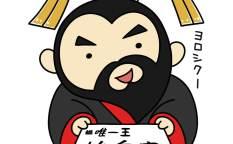 始皇帝(キングダム)
