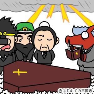 三国志時代の葬式
