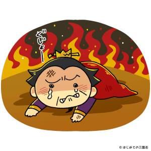 魯粛の生涯07 曹操
