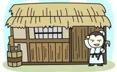 庶民、村人の家