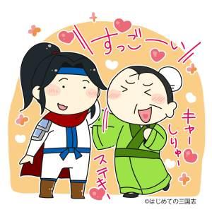 劉備と趙雲