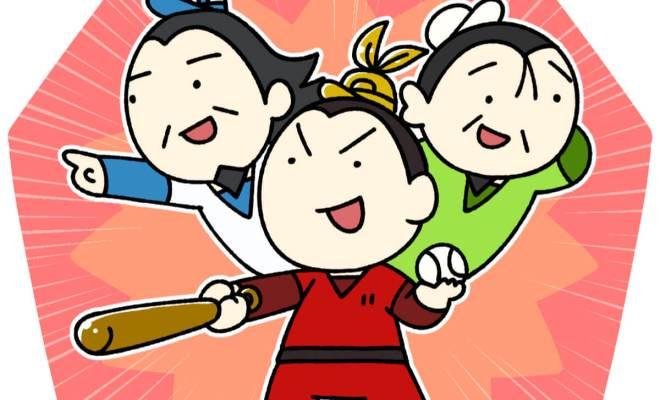 野球をする呂布、孔明、劉備