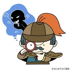 犯人探しをする名探偵国淵