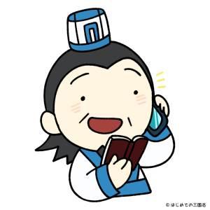 電話をする孔明