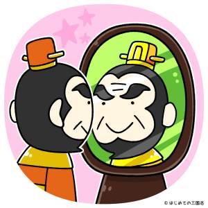 鏡を見て微笑む袁術
