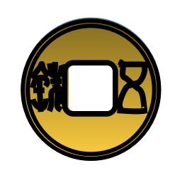 五銖銭鋳造の目的