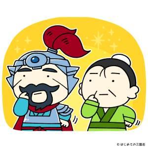 公孫瓚と劉備