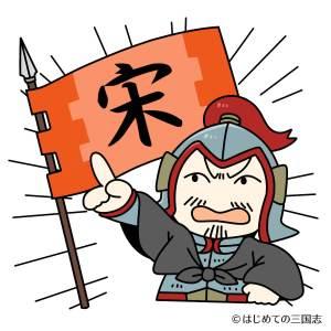 「宋」の国旗をバックとした兵士