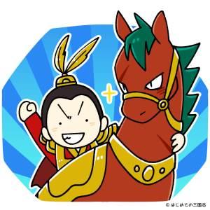 赤兎馬と呂布