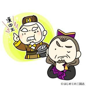 張魯の漢中王に反対する閻圃