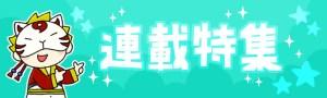 """""""はじめての三国志企画特集"""""""