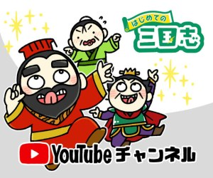 """はじめての三国志Youtubeチャンネル"""