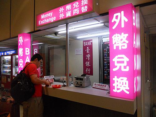 台湾の空港についたらすぐ両替するのが便利でお得