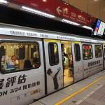 台北の市内交通 MRT、バス、タクシー