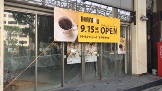 ドトールコーヒーが宮崎市橘通りに!オープンはいつ?営業時間や求人情報もリサーチ!