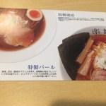 楽観(ラーメン)が宮崎市広島に!営業時間やメニューと伊東良平についてもリサーチ!