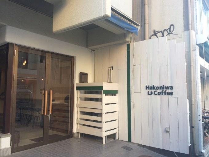 hakoniwa-coffee