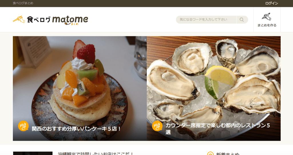 食べログmatome