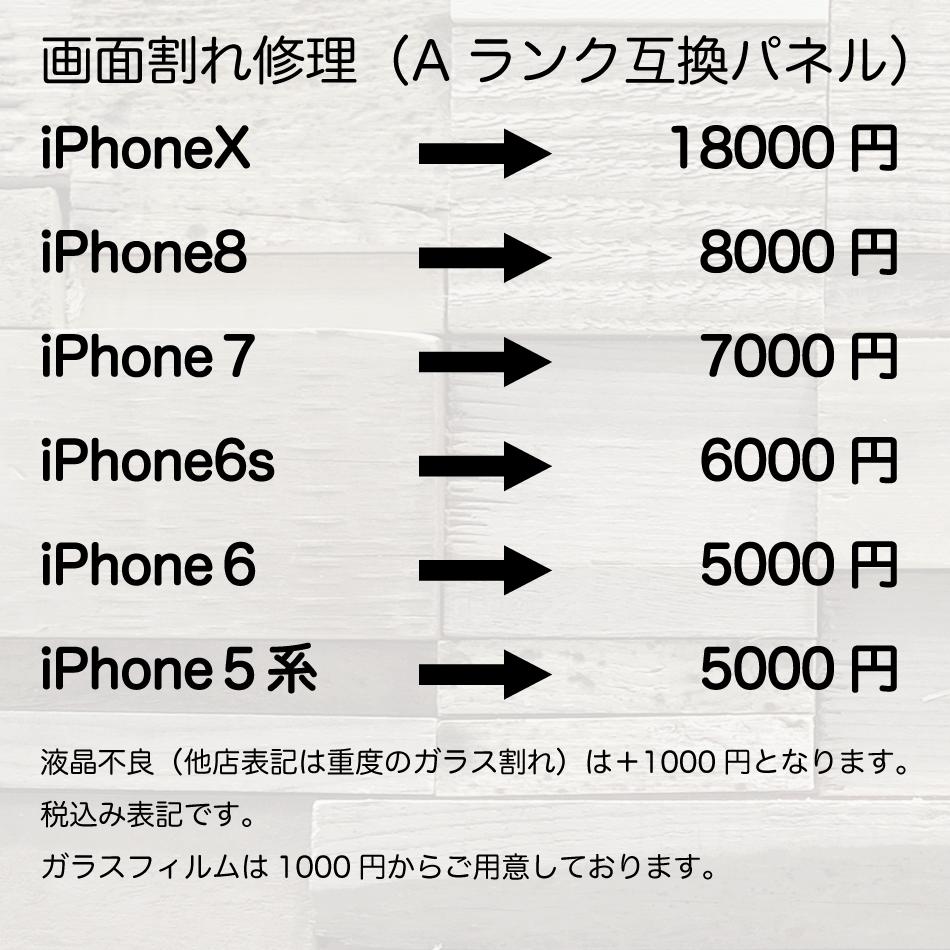 iatQ博多店画面割れ修理料金 iPhoneX 18000円 iPhone8 8000円 iPhone7 7000円 iPhone6s 6000円 iPhone6 5000円 iPhone5系 5000円 液晶不良や修理歴があり(他店表記重度のガラス割れ)は1000円増しとなります。