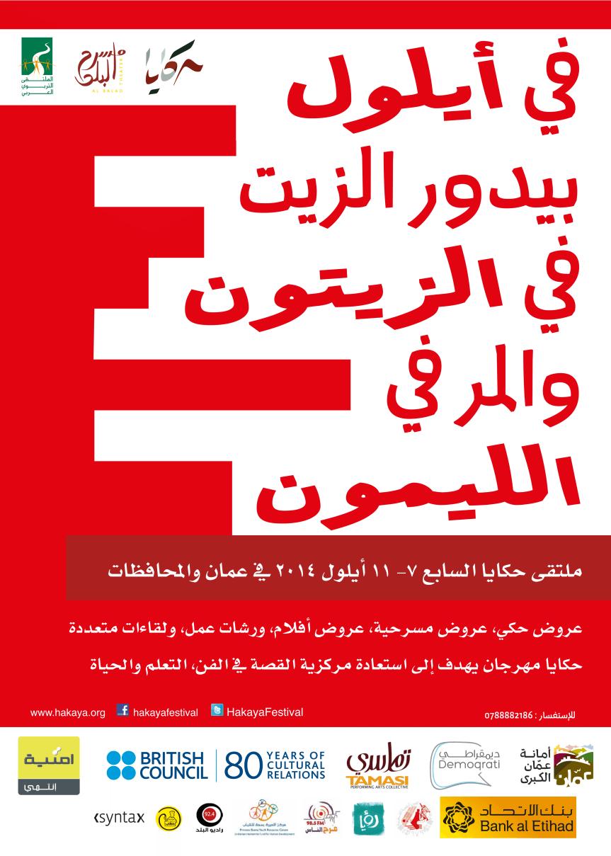 Balad-Poster-1