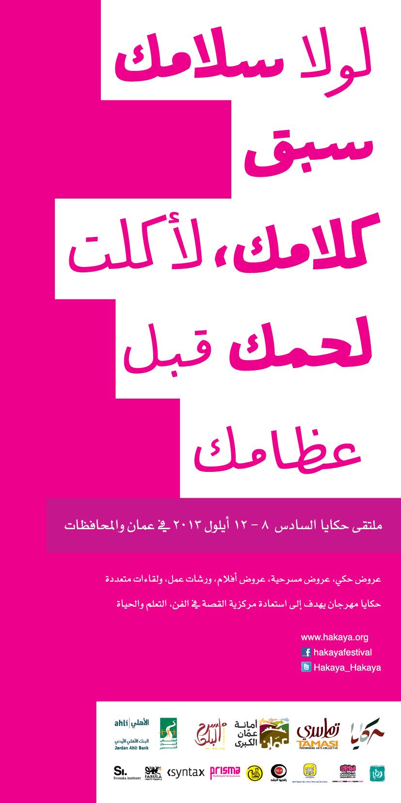 Flyer Program Arabic