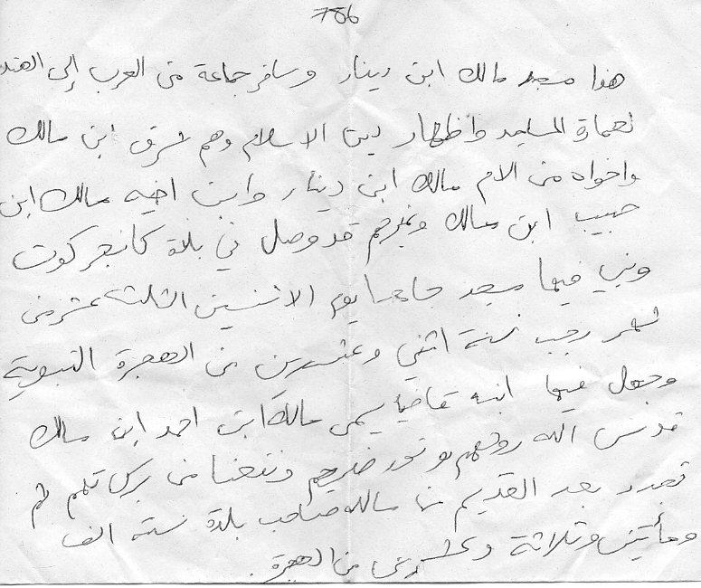 History of Malik ibn Dinar (RA) Masjid (2/4)