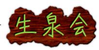 http://www.morita1.net/kyouhaku/seisen/