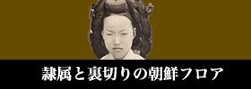 panel_korea