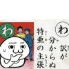 【呆韓】韓国外交部新次官「慰安婦合意は間違い」と語る