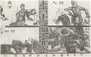中国軍の四大罪ー略奪・強姦・放火・殺人