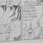 「告げ口」と「火病」による自爆の韓国史。歴史漫画で読み解く反日コンプレックスの構造(後編)