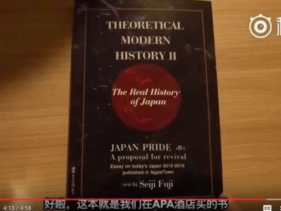 【海外の反応・アパホテル】「南京虐殺? そんなものなかったよ」台湾人の参戦で勢いづく日本勢