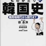 【韓の法則】「ソウル大荒れ」朝鮮半島大乱の予兆か?