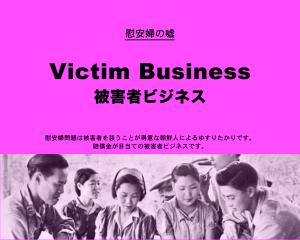 日本人は慰安婦を○して証拠隠滅をはかったが韓国人はベトナム人女性を○さなかった!ライダイハンの存在がその証拠だ!