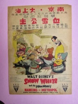 【訂正】「大虐殺」直後の南京で『白雪姫』が上映されていた証拠!? ではなさそうですm(_ _)m