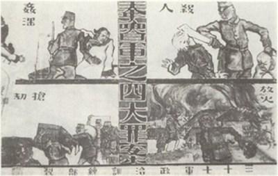 【拡散希望】「南京虐殺」の裏に隠された中国軍の蛮行 その2 支那兵の正体