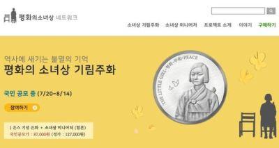【速報】「慰安婦被害者追悼用」コインに腕輪が登場! 愛国マーケティングは儲かるニダ!