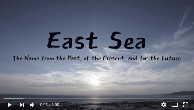 「東海はこの海の最も古い名前です」韓国外務省が公開した最新動画と日本海呼称をめぐる日韓の論戦