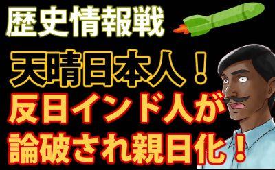 【日本大勝利!】慰安婦をめぐる論戦で反日インド人が歴史の真実に目覚める