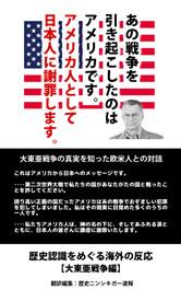あの戦争を引き起こしたのはアメリカです。アメリカ人として日本人に謝罪します。